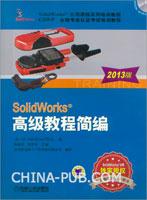 SolidWorks高级教程简编(2013版)(第4版)