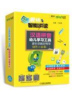 爱拼智能拼读-Q书架爱拼拼音-汉语拼音幼儿学习工具-家庭教育版