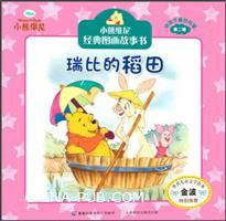 瑞比的稻田-小熊维尼经典图画故事书-第二辑