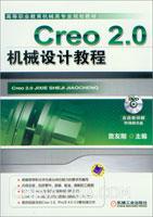 Creo 2.0机械设计教程(第2版)