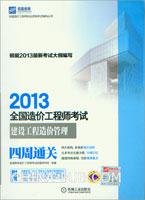2013全国造价工程师考试:建设工程造价管理四周通关