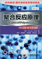 聚合反应原理(中文版・原书第4版)