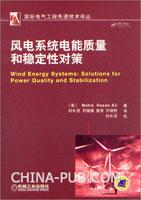 风电系统电能质量和稳定性对策