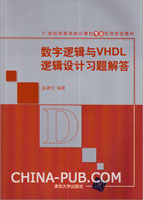 数字逻辑与VHDL逻辑设计习题解答
