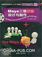 Maya三维动画设计与制作(本书提供配套课件+素材源文件)