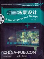 动画场景设计