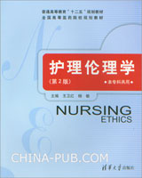 护理伦理学(第2版)本专科共用