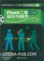Flash二维动画设计与制作(本书提供配套课件+素材源文件)