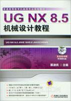 UG NX 8.5机械设计教程(含1DVD)