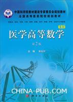 医学高等数学-第2版-案例版