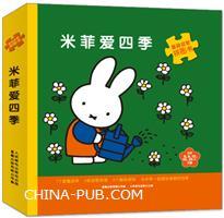 米菲爱四季-童趣益智拼图书-内含6.9.12.16.25片拼图