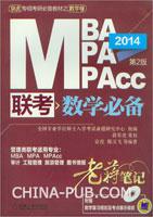 2014MBA MPA MPAcc联考数学必备老蒋笔记(第2版)