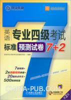 英语专业四级考试标准预测试卷7+2(第2版)(含1张MP3光盘)