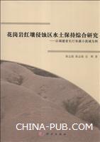花岗岩红壤侵蚀区水土保持综合研究-以福建省长汀朱溪小流域为例