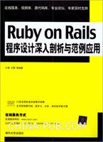 Ruby on Rails程序设计深入剖析与范例应用