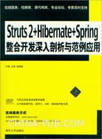 Struts 2+Hibernate+Spring整合开发深入剖析与范例应用-超值多媒体光盘