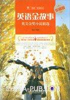 英语金故事-英美金奖小说精选(珍藏版)