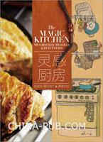 灵感厨:妖妖的超市旅行与美味创作(全套2册)