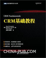 (赠品)CRM基础教程
