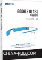 (赠品)Google Glass开发指南