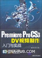 (赠品)Premiere Pro CS3 DV视频制作入门与实战