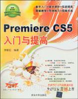 (赠品)Premiere CS5入门与提高-经典清华版