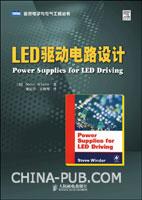 (赠品)LED驱动电路设计