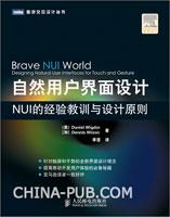 (赠品)自然用户界面设计:NUI的经验教训与设计原则