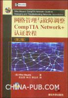 (赠品)网络管理与故障调整CompTIA Network+认证教程(第2版)