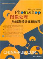 (赠品)Photoshop图像处理与创意设计案例教程