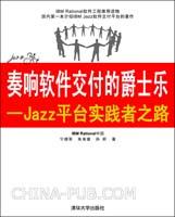 (赠品)奏响软件交付的爵士乐--Jazz平台实践者之路