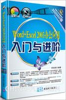 (赠品)Word+Excel 2003办公应用入门与进阶