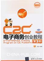 (赠品)C2C 电子商务创业教程-(第3版)-最新版