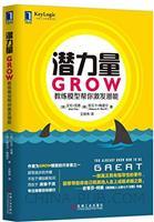 潜力量:GROW教练模型帮你激发潜能(签名本)