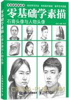 (赠品)零基础学素描――石膏头像与人物头像