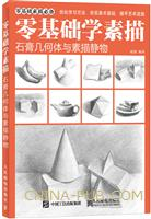 (赠品)零基础学素描――石膏几何体与素描静物