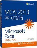 (赠品)MOS 2013 学习指南 Microsoft Excel(考试77-420)