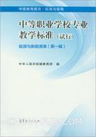 (赠品)中等职业学校专业教学标准 能源与新能源类(试行)(第一辑)