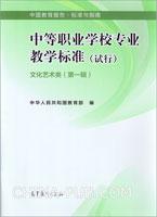 (赠品)中等职业学校专业教学标准(试行)文化艺术类(第一辑)