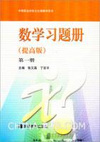 (赠品)数学习题册(提高版)(第一册)
