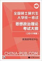 (赠品)考研大纲--全国硕士研究生入学统一考试思想政治理论考试大纲(2011年版)