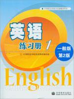 (赠品)英语练习册1(一般版)(第2版)
