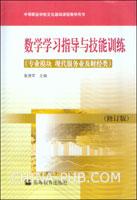 (赠品)数学学习指导与技能训练(专业模块 现代服务业及财经类)(修订版)