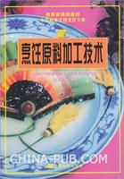 (赠品)烹饪原料加工技术