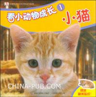 (赠品)看小动物成长1--小猫(赠送精美贴纸)