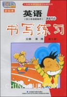 (赠品)英语(第5册)书写练习(供三年级起始用)新标准(课堂同步)