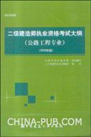 (赠品)公路工程专业-二级建造师执业资格考试大纲-(2009年版)