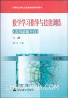 (赠品)数学学习指导与技能训练(共用基础平台)(下册)(修订版)