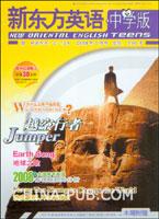 (赠品)新东方英语.中学版(2008年5月号)