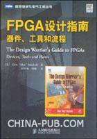 (赠品)FPGA设计指南:器件、工具和流程